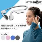 (新製品)  耳を塞がない 骨伝導 ヘッドホン Aftershokz OpenMove Alpine White【AFT-EP-000023】 2年保証 (送料無料)