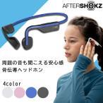 耳を塞がない 骨伝導 ヘッドホン Aftershokz OpenMove Elevation Blue【AFT-EP-000024】 2年保証
