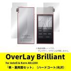 ミヤビックス OverLay Brilliant for Astell & Kern AK120II  『表・裏両面セット』 (ハードコート/光沢)【OBAK120II/S】【保護シート】