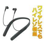 【音質レビューあり】Bluetooth ワイヤレス イヤホン ネックバンド型 高音質 SONY ソニー WI-1000X BM ブラック