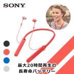 Bluetooth ワイヤレス イヤホン SONY ソニー WI-C400 RZ レッド ケーブル長が調整可能 (送料無料)