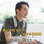 ウェアラブルネックスピーカー テレビ向け SONY ソニー SRS-WS1