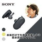 【音質レビューあり】メモリー搭載でプレイヤー不要 完全ワイヤレスイヤホン SONY WF-SP900 BM【ブラック】