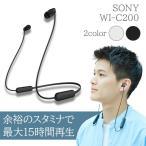 SONY ソニー Bluetooth ワイヤレス イヤホン WI-C200 BC ブラック マイク付き 両耳 ブルートゥース イヤフォン (送料無料)