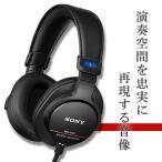 SONY ソニー プロ仕様 スタジオモニター ヘッドホン MDR-M1ST ハイレゾ対応 高音質 ヘッドフォン (送料無料)