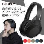 Bluetooth ノイズキャンセリング ヘッドホン SONY ソニー WH-H910N B ブラック ブルートゥース ワイヤレス ヘッドフォン