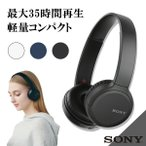 Bluetooth ヘッドホン SONY ソニー WH-CH510 BZ ブラック ワイヤレス マイク付き