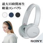 Bluetooth ワイヤレス マイク付き ヘッドホン SONY ソニー WH-CH510 WZ ホワイト