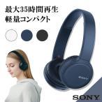 Bluetooth ヘッドホン SONY ソニー WH-CH510 LZ ブルー ワイヤレス マイク付き