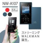 2019年モデル Aシリーズ ウォークマン SONY ソニー NW-A107 LM (ブルー)64GB ハイレゾ対応 Android搭載 ストリーミング対応