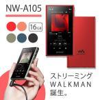 2019年モデル Aシリーズ ウォークマン SONY ソニー NW-A105 RM レッド 16GB ハイレゾ対応 Android搭載 ストリーミング対応