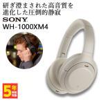 SONY ソニー Bluetooth ワイヤレス ヘッドホン WH-1000XM4 SM プラチナシルバー ノイズキャンセリング