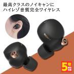 SONY ワイヤレスイヤホン WF-1000XM4 BM ブラック 独立型 Bluetooth ハイレゾ対応 ノイズキャンセリング 防水