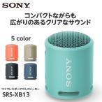 ポータブル スピーカー SONY SRS-XB13 LIC パウダーブルー Bluetooth ワイヤレス 重低音 iPhone Android