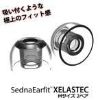 イヤホン用 イヤーピース AZLA  SednaEarfit XELASTEC Mサイズ2ペア 【AZL-XELASTEC-M】