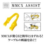 final ファイナル MMCX ASSIST (FI-MAY3) 2個入り