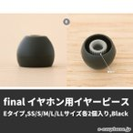 final(ファイナル) イヤホン用イヤーピース(Eタイプ SS/S/M/L/LLサイズ各2個入り Black)