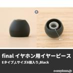 final(ファイナル) イヤホン用イヤーピース(Eタイプ Lサイズ6個入り Black)