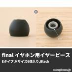 final(ファイナル) イヤホン用イヤーピース(Eタイプ Mサイズ6個入り Black)