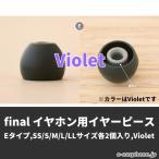 final(ファイナル) イヤホン用イヤーピース(Eタイプ SS/S/M/L/LLサイズ各2個入り Violet)