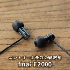 final E2000 (FI-E2DAL)ダイナミック型/カナル型イヤホン