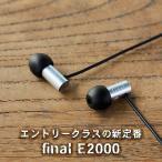 高音質 カナル型 有線 イヤホン final E2000S シルバー ダイナミック型 イヤフォン