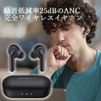 TaoTronics PURECORE TT-BH1003 Bluetooth ノイズキャンセリング 完全ワイヤレスイヤホン