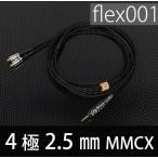 【ご予約商品】Brise Audio flex001【4極Φ2.5mmプラグ-MMCX】【6月24日発売予定】