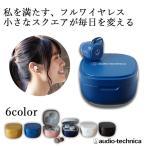 完全ワイヤレスイヤホン audio-technica ATH-SQ1TW BL ブルー Bluetooth 防水 (1年保証)