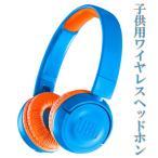 子供用 ヘッドホン ワイヤレス Bluetooth ヘッドホン JBL JR300BT ブルー/オレンジ (送料無料)