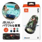 防水 Bluetooth ワイヤレス スピーカー JBL FLIP5 スクワッド (JBLFLIP5SQUAD)