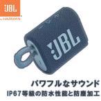 ポータブル Bluetooth スピーカー JBL GO3 ブルー【JBLGO3BLU】 防水 お風呂 おしゃれ 小型
