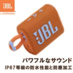 ポータブル Bluetooth スピーカー JBL GO3 オレンジ【JBLGO3ORG】 防水 お風呂 おしゃれ 小型