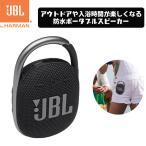 防水 ポータブル スピーカー JBL CLIP4 ブラック【JBLCLIP4BLK】