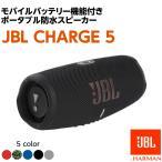 ポータブル Bluetooth スピーカー JBL CHARGE5 ブラック 【JBLCHARGE5BLK】ワイヤレス 防水 アウトドア