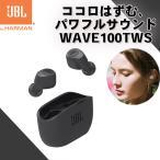 JBL フルワイヤレスイヤホン WAVE100TWS ブラック【JBLW100TWSBLK】