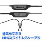 Westone(ウェストン)Bluetoothケーブル (WST-BLUETOOTH) ワイヤレスオーディオレシーバー