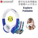 ショッピングヘッドホン onanoff(オナノフ) Travel BuddyPhones Explore Blue(ブルー) 折りたたみ可能タイプ かわいい子供用ヘッドホン(キッズホン)