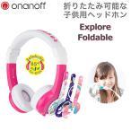 かわいい 子供用 ヘッドホン onanoff オナノフ Travel BuddyPhones Explore Pink ピンク 折りたたみ可能タイプ