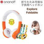 ショッピングヘッドホン onanoff(オナノフ) Travel BuddyPhones Explore Orange(オレンジ) 折りたたみ可能タイプ かわいい子供用ヘッドホン キッズホン