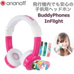 かわいい 子供用 ヘッドホン onanoff オナノフ BuddyPhones InFlight Pink ピンク 飛行機用 音量制限切替機能付き (送料無料)