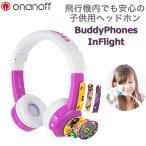 ショッピングヘッドホン onanoff(オナノフ) BuddyPhones InFlight Purple(パープル) 音量制限切替機能付き かわいい子供用ヘッドホン(キッズホン)