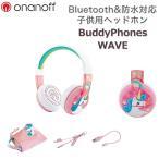 子供用 ワイヤレス 防水 ヘッドホン キッズホン onanoff オナノフ BuddyPhones Wave Unicorn