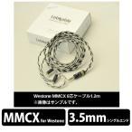 【お取り寄せ】Labkable Silver Shadow Westone MMCX(8芯)1.2m【納期お問い合わせください】