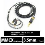 【お取り寄せ】Labkable Silver(ブラック)Westone MMCX 1.2m【納期お問い合わせください】