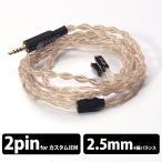EFFECT AUDIO(エフェクトオーディオ) Mars cable(2Pin to 2.5mm Balanced)【AK2.5mm4極バランス / カスタムIEM 2pin】