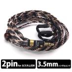 Labkable(ラブケーブル)匠 TAKUMI MKII 【3.5mmステレオミニ / カスタムIEM 2pin】