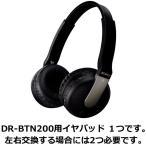 【お取り寄せ】SONY(ソニー)純正部品 DR-BTN200用イヤパッド ブラック(1個)【納期お問い合わせください】