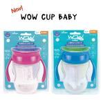 【送料無料】 2021リニューアル!Wowcup Baby トライタン ワオカップベビー【ピンク】 マグカップ 水筒 持ち運び フタをしたまま飲める 不思議なカップ!