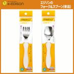 エジソンスプーン フォーク 子供用 カトラリー 単品 日本製 じょうずに食べられる 送料無料